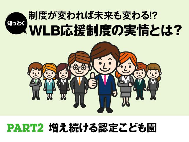 WLB_jitsujou_02