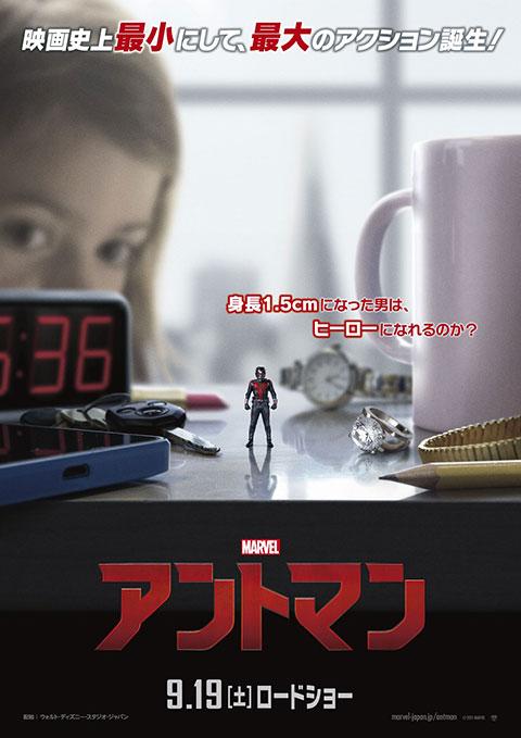 antman_poster