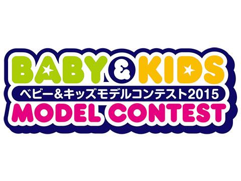 babykids2015_480