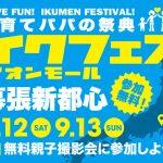 9/12(土)・13(日)開催「イクフェス イオンモール幕張新都心」