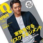 FQ JAPAN VOL.42/春号 プレゼントアンケート