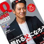 FQ JAPAN DIGEST VOL.40/春号 プレゼントアンケート