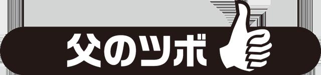 tsubo_logo