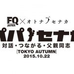 パパノセナカ[TOKYO・AUTUMN]2015.10.22