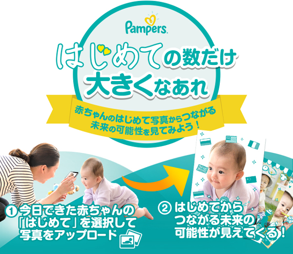 Pampers_01