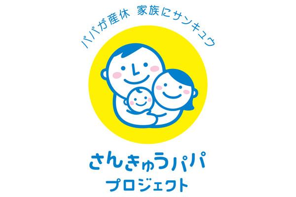 みんなが力を会わせることで家族が育っていく。そんなメッセー ジが込められている「さんきゅうパパプロジェクト」のロゴ。