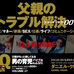雑誌「FQ JAPAN」2015-16年冬号[VOL.37]発売!