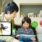 昆虫好き親子へ! 360度から観察できる3D昆虫図鑑