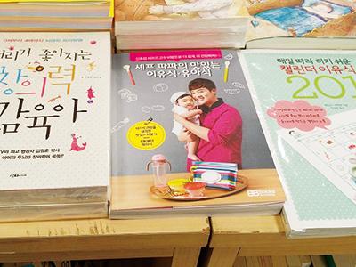 最近のイクメンブームで父親向けの料理本も人気を集めている。