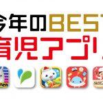 1年間の総まとめ! 今年人気を集めたアプリ5選!!