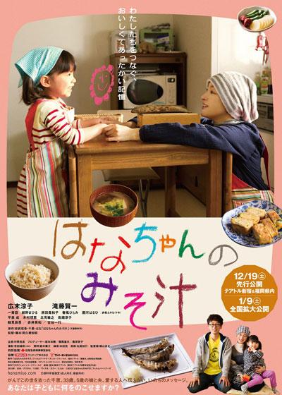 (c) 2015「はなちゃんのみそ汁」フィルムパートナーズ