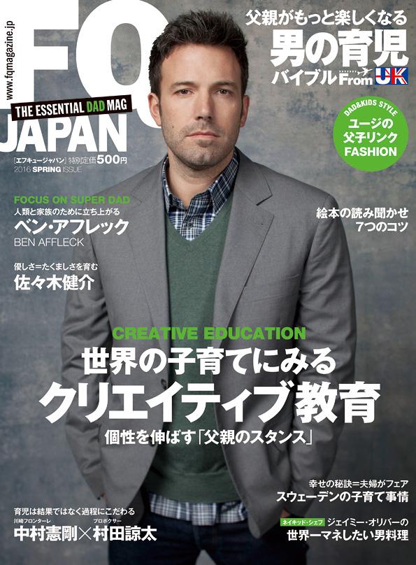 FQ38_cover_web