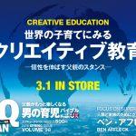 雑誌「FQ JAPAN」2016年春号[VOL.38]発売!
