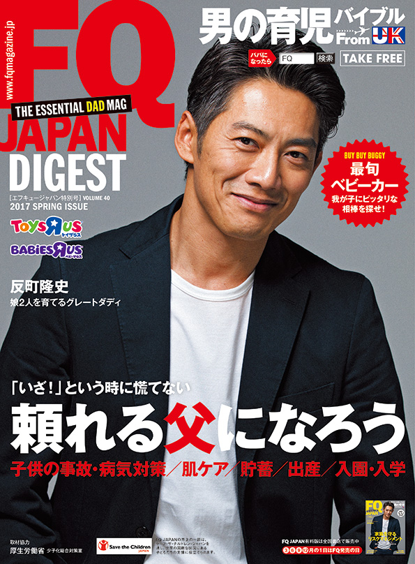 FQ JAPAN DIGEST VOL.40
