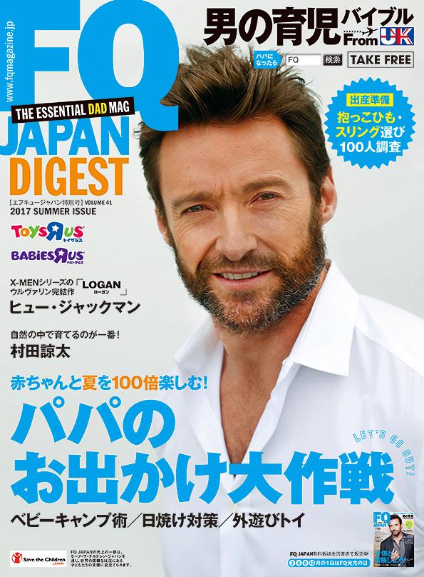 FQ JAPAN DIGEST VOL.41