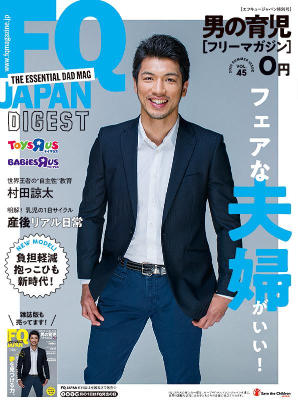 FQ JAPAN DIGEST VOL.43
