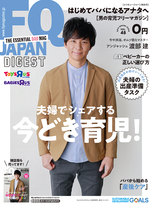 FQ JAPAN DIGEST VOL.48