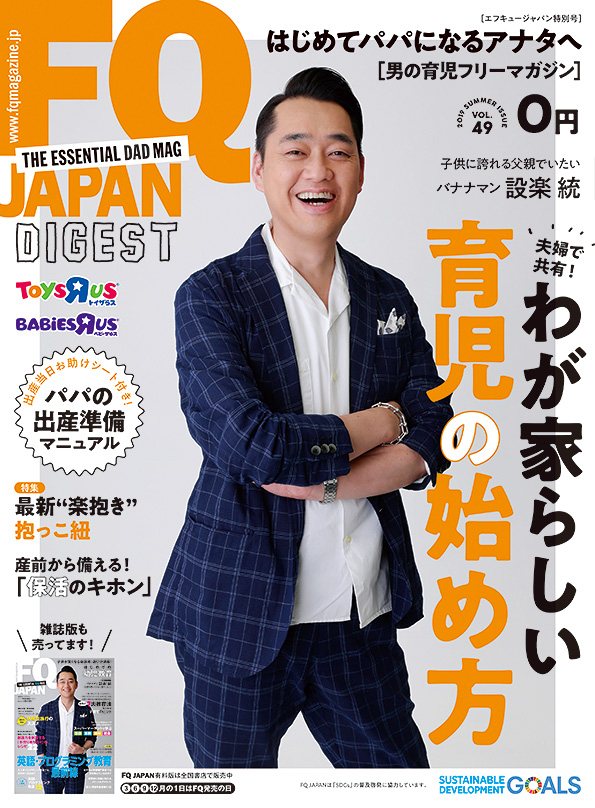 FQ JAPAN DIGEST VOL.49