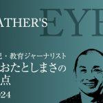 我が子だけを愛する日本社会の限界