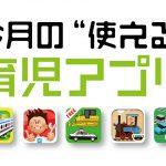 男の子はみんなきっとハマる「乗り物アプリ」5選!!