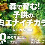 雑誌「FQ JAPAN」2016年夏号[VOL.39]発売!