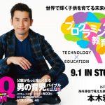 雑誌『FQ JAPAN』2016年秋号[VOL.40]9/1発売!