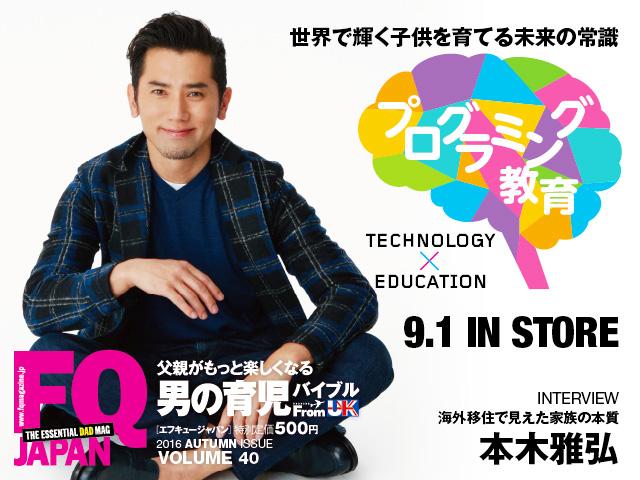FQ JAPAN VOL40