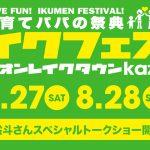 8/27(土)・28(日)開催『イクフェス イオンレイクタウンkaze』