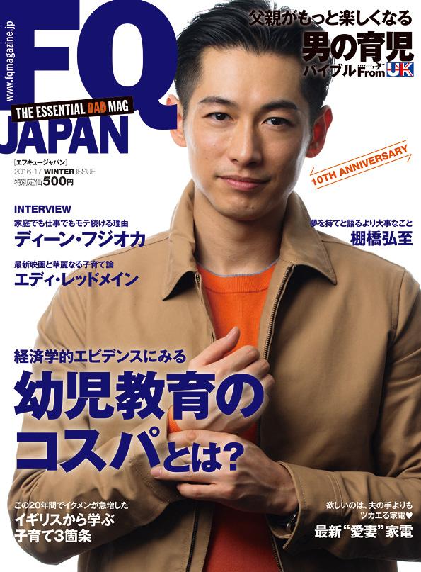 『FQ JAPAN』VOL.41