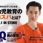 雑誌『FQ JAPAN』2016-17年冬号[VOL.41]12/1発売!