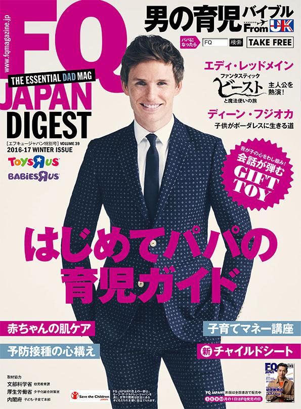 FQ JAPAN DIGEST VOL.39