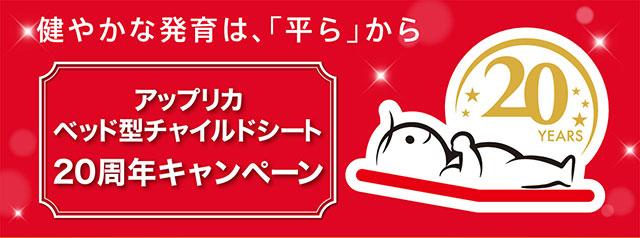 アップリカ ベッド型チャイルドシート 20周年キャンペーン