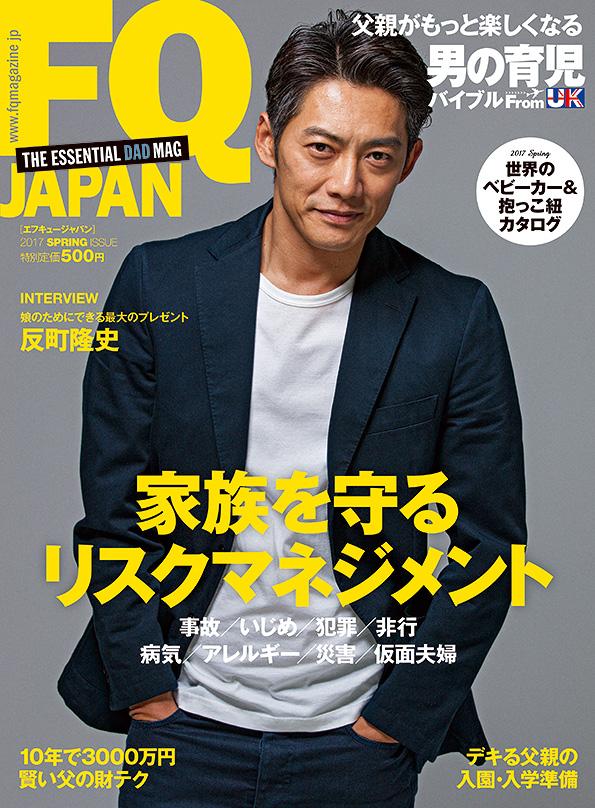 FQ JAPAN 2017年春号
