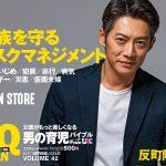 雑誌『FQ JAPAN』2017年春号[VOL.42]3/1発売!