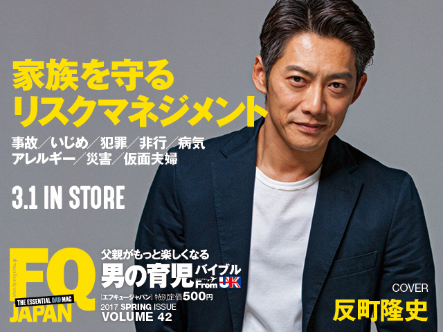 FQ JAPAN VOL.42