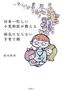 ISBN978-4-575-31167-9
