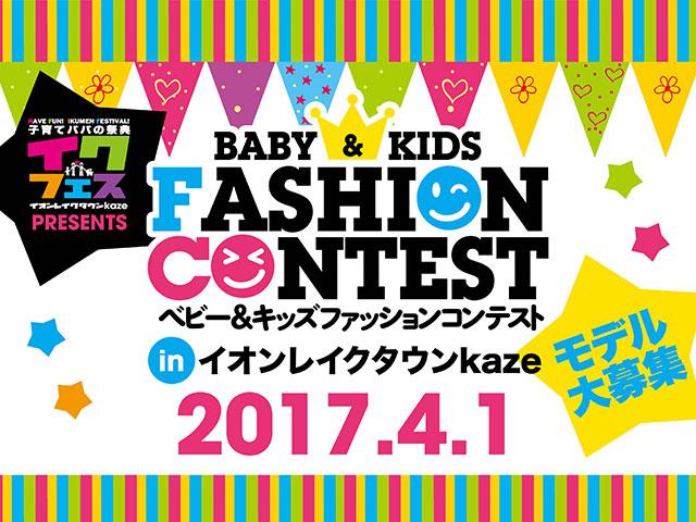 ベビー&キッズファッションコンテスト