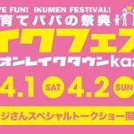 4/1(土)・2(日)開催『イクフェス イオンレイクタウンkaze』