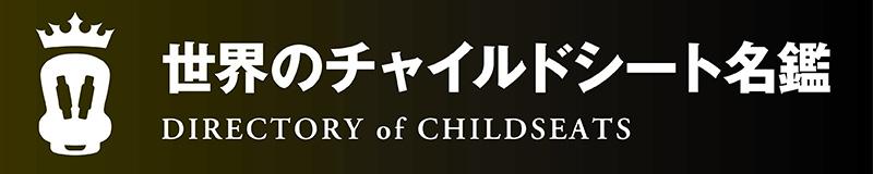 世界のchildsheet名鑑