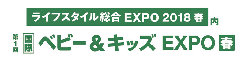 国際 ベビー&キッズEXPO【春】