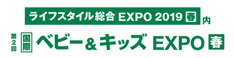 国際 ベビー&キッズ EXPO【春】