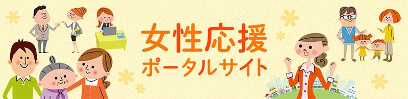 女性応援ポータルサイト | 内閣府男女共同参画局
