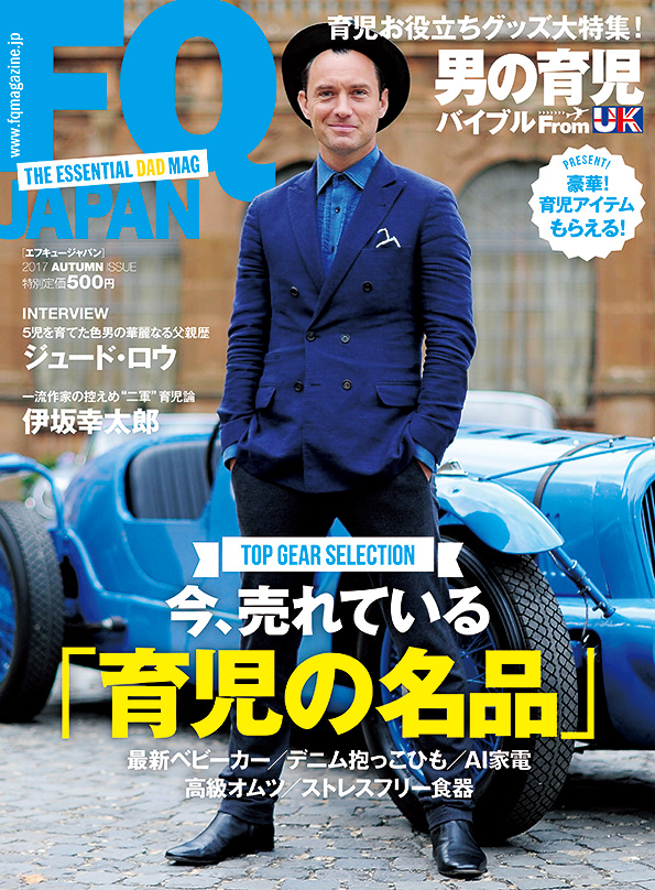 FQ JAPAN VOL.44