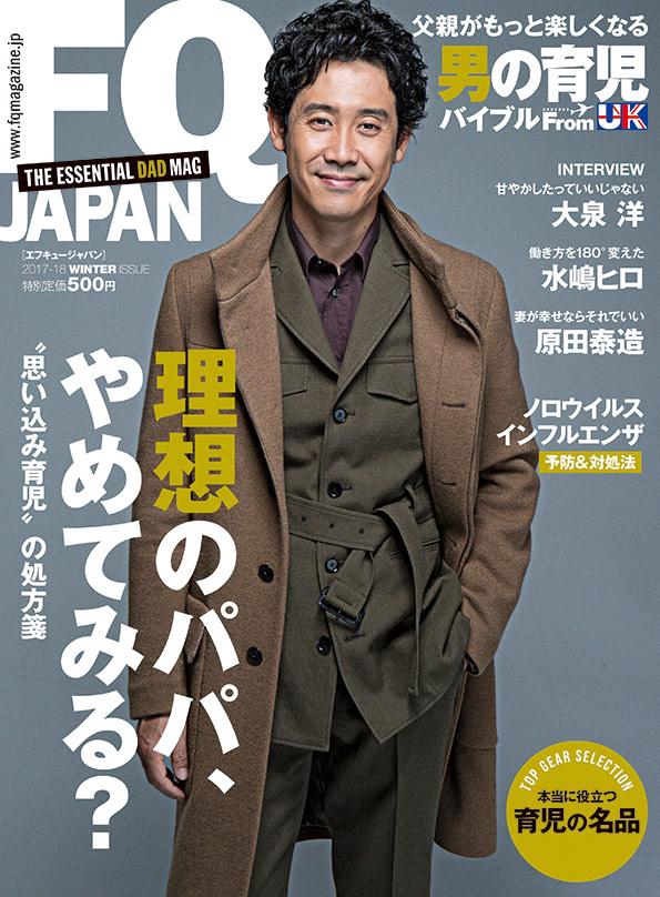 『FQ JAPAN』「本当に役立つ育児の名品」に掲載いただきました。
