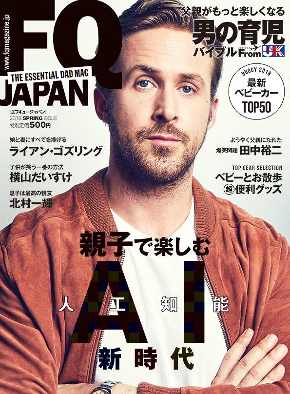 FQ JAPAN VOL.46
