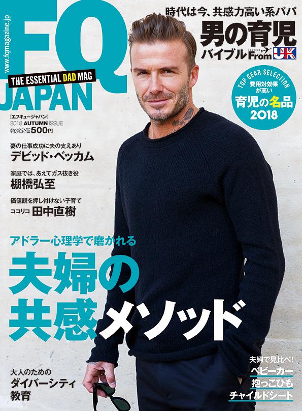 FQ JAPAN VOL.48