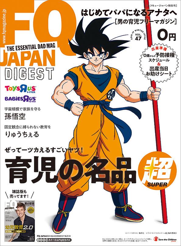 FQ JAPAN DIGEST フリーマガジン