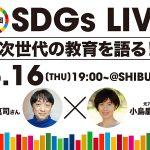 子供の教育に悩んでいるパパママ必見! 5/16(木)19時より「SDGs LIVE」を開催