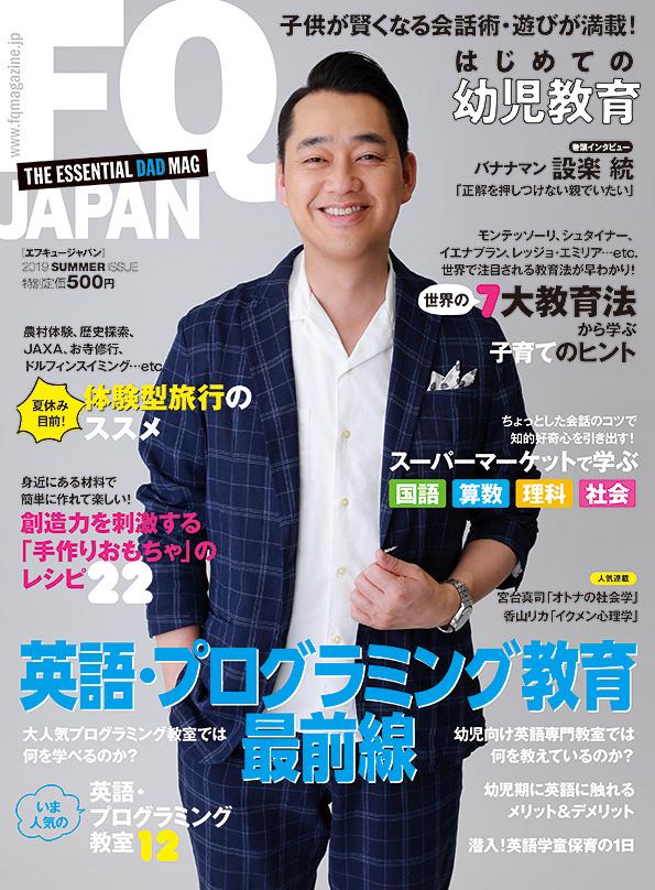 FQ JAPAN VOL.51