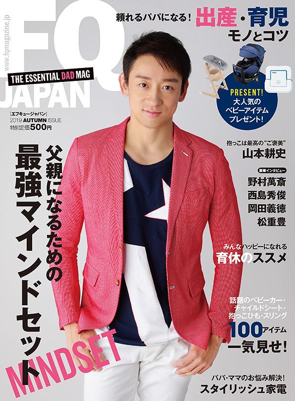 FQ JAPAN VOL.52